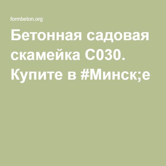 Бетонная садовая скамейка С030. Купите в #Минск;е