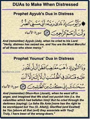 Du'a for Worries and Distress