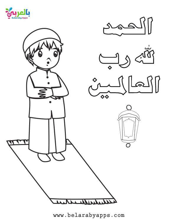 Free Printable Muslim Praying Coloring Pages Belarabyapps Islamic Kids Activities Kids Coloring Books Muslim Kids Activities