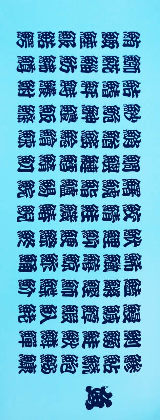 Fish names in Kanji (or Chinese character) motif Tenugui. Scattered here are 84 names of fish in Knaji, such as tuna, abalone, flounder, trout, salmon, shark, octopus, squid and so on. Chusen (注染) dyeing tenugui which is reversible (the same patterns appear both on front and reverse sides).  Made in Japan.  Cotton 100%  http://kimokame.com/shop/