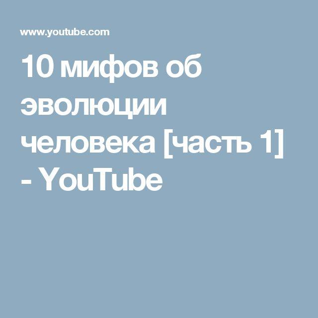 10 мифов об эволюции человека [часть 1] - YouTube