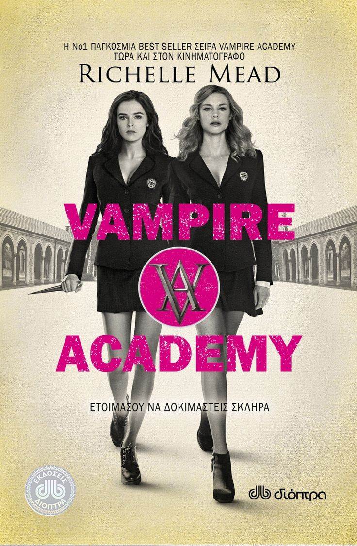 Τα πιο άγρια και επικίνδυνα βαμπίρ στον κόσμο θέλουν να κάνουν τη Λίζα δικιά τους, μια για πάντα! Σχολικές ίντριγκες, απαγορευμένοι έρωτες και σκοτεινά πλάσματα στοιχειώνουν τις νύχτες μας στον «αυτονόητο διάδοχο του Twilight», σύμφωνα με το The Daily Beast, που μεταφέρθηκε και στη μεγάλη οθόνη