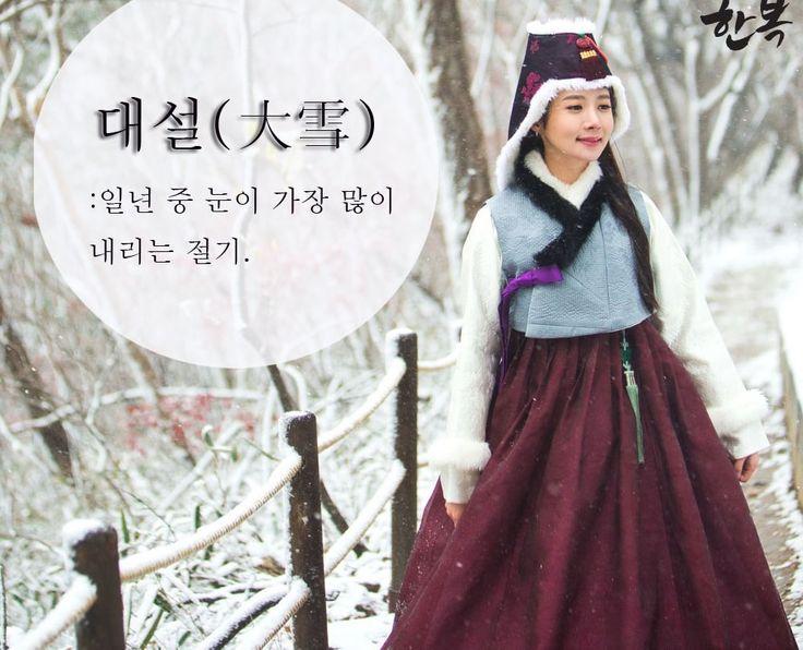 Korean traditional clothes.[한복] #hanbok #겨울한복 #예쁜한복 #대설 #겨울 #한복스냅 #trip #modern #korean #style #털배자 #이쁜한복 #한복대여전문점 #한복대여점 #한국전통의상 #한국의상 #우리옷