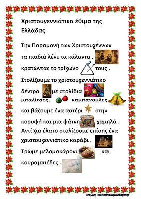 Το νέο νηπιαγωγείο που ονειρεύομαι : Εικονόλεξο : Χριστουγεννιάτικα έθιμα της Ελλάδας