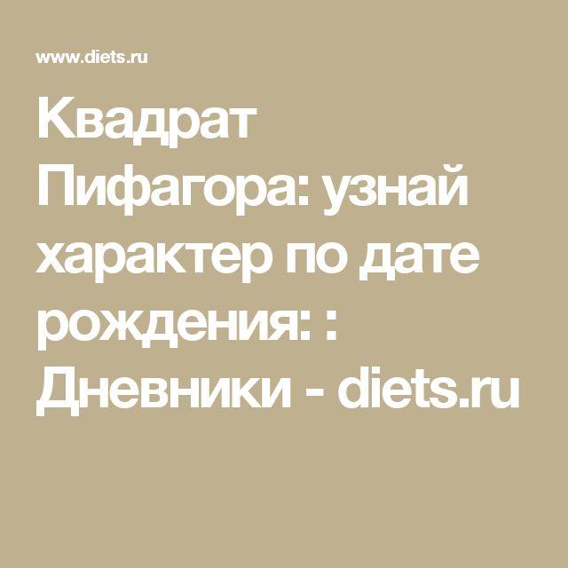 Квадрат Пифагора: узнай характер по дате рождения: : Дневники - diets.ru