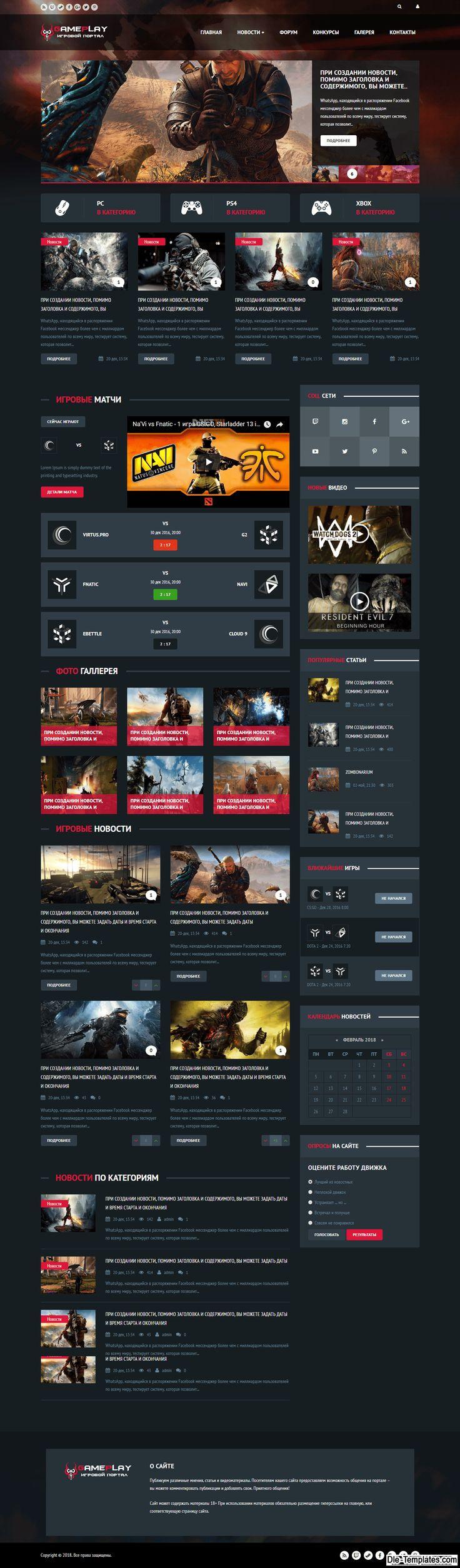 GamePlay - адаптивный игровой шаблон для DLE #templates #website #шаблон #сайт #web DataLife Engine (DLE)