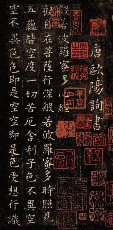 Pre-Tang era China Heart Sutra (心 經) by Oh-Yang Shuen, in modified Kai Shu script. The many red seals are those of the many owners of the piece over the centuries.