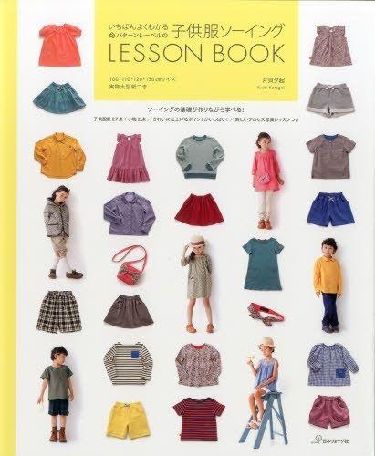 Kids Sewing Patterns Lesson Book - Pattern  Label, Yuuki Katagai - Japanese Sewing Book for Boy & Girl Children - B1114 via Etsy