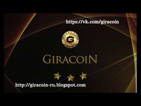 Криптовалюта GIRACOIN успешно вышла на биржу