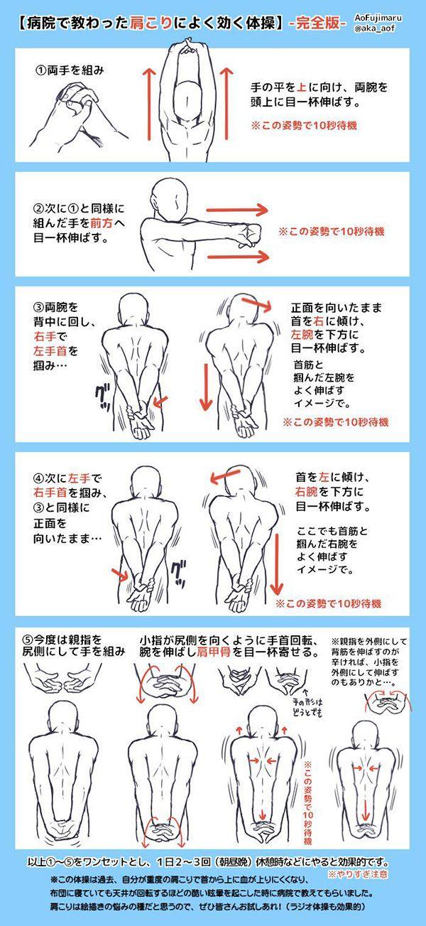 病院で教わった『肩こりによく効く体操』【完全版】
