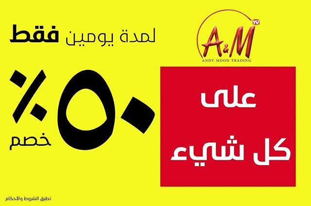 نصف السعر على كل شي ليومين فقط من A M في مجمع الكونتري مول A And M Trading A And M Trading مجمع الكونتري مو Tech Company Logos Company Logo Logos