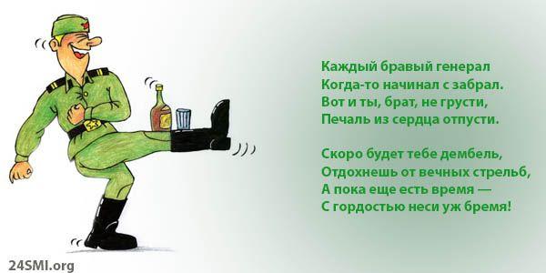 ❶Поздравления с 23 февраля военным пенсионерам С 23 февраля от девушки   }