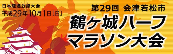 第29回会津若松市鶴ヶ城ハーフマラソン大会|ランニング講習会