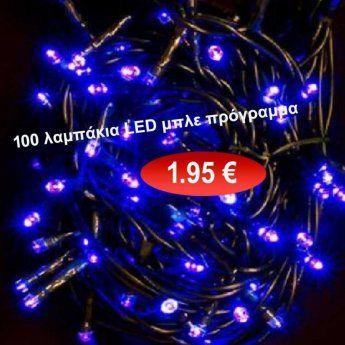 100 μπλε LED λαμπάκια με πρόγραμμα