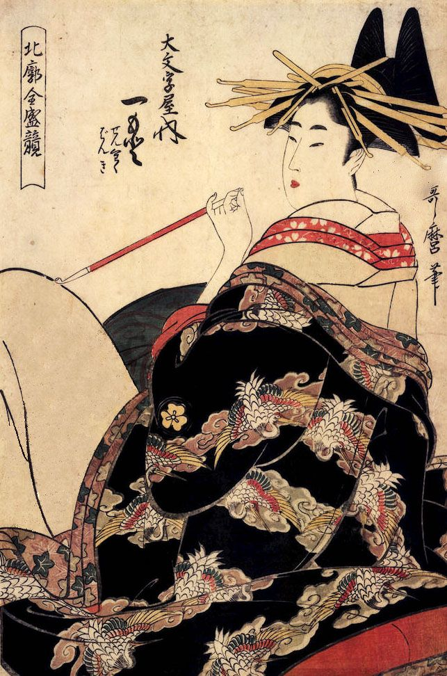 Utamaro (1753-1806) 歌麿 Courtesan Hitomoto of Daimonji House 大文字屋内一本、1805