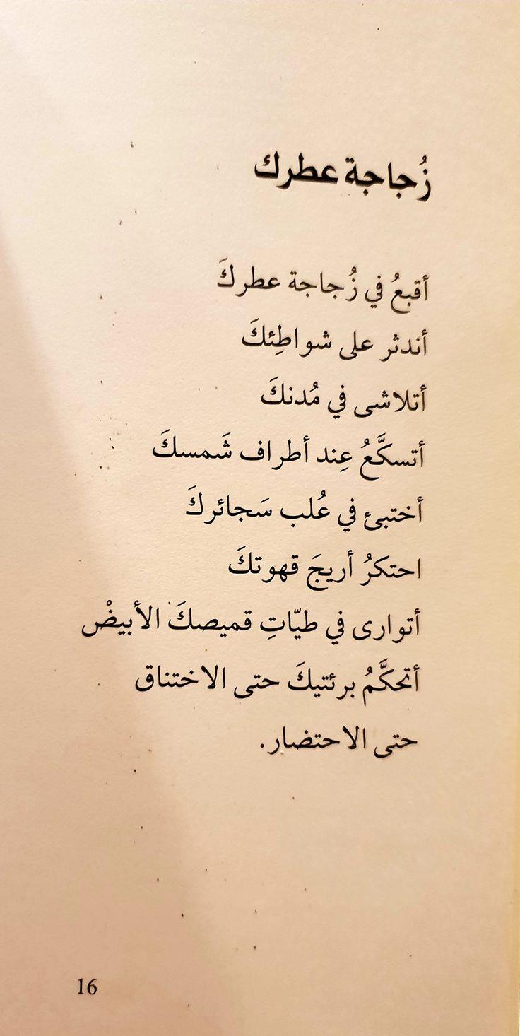 قصيدة من ديواني الأول حديقة الغياب عن دار النهار نثر خواطر شعر ديوان حب شوق بوح عشق Cool Words Funny Quotes Quotes