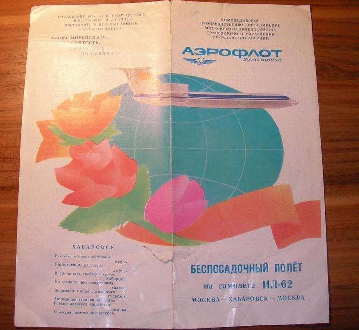 old AEROFLOT Soviet Russian Airlines booklet Moscow Habarovsk - IL 62 nonstop fl