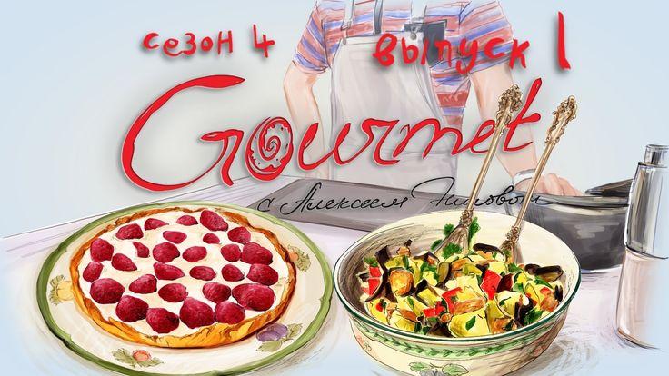 Gourmet - ресторан на крыше (s4e01) Спагетти, котлеты из лосося, прожеевский салат, тарт и дайкири
