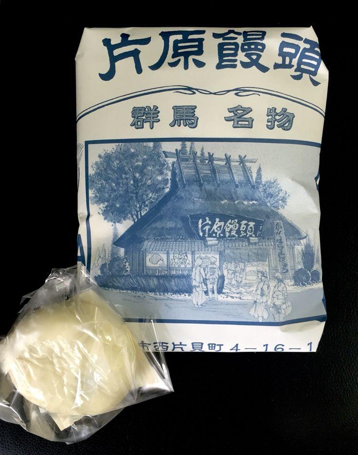 片原まんじゅう かつて日本一の酒饅頭であった片原まんじゅう、絶えて幾星霜、復活しました。