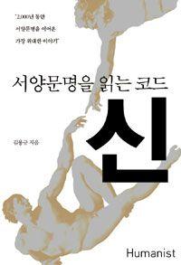 김용규 저. 흥미를 불러일으키는 내용을 담고 있으나 800페이지가 넘는다 하니 부담이 팍팍.