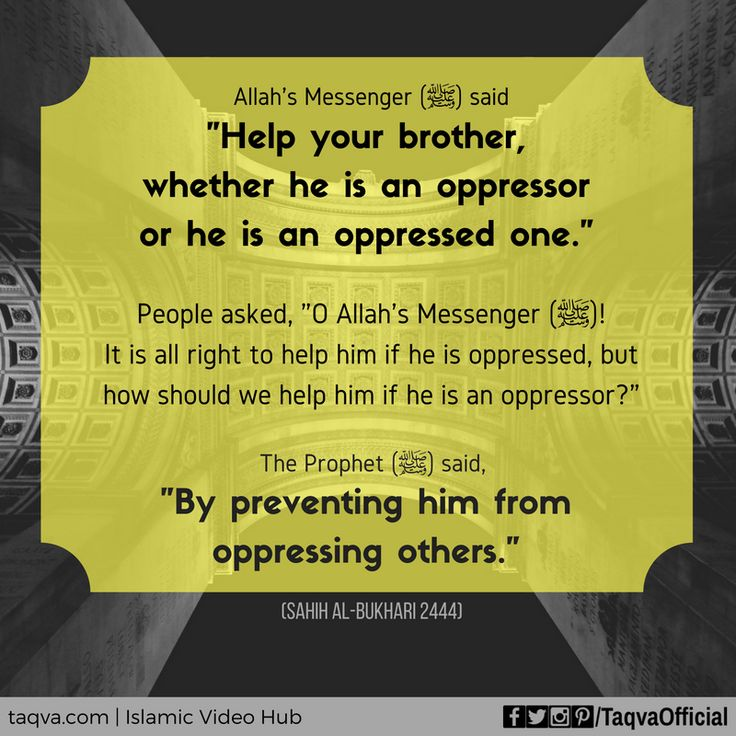 """#Allah's Messenger, #ProphetMuhammad ﷺ said, """"Help your brother whether he is an…"""