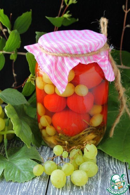 Консервированные помидоры с виноградом - кулинарный рецепт