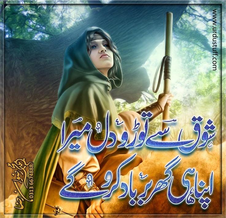 Warriors Meaning Into Urdu: Famous Warrior Meaning In Urdu