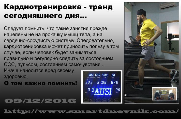 Тренировка на беговой дорожке оказывает оздоравливающее действие на весь организм: ваше давление нормализуется, улучшается работа сердечно сосудистой и дыхательной систем, укрепляются кости. Такая аэробная нагрузка, которой является бег, развивает вашу выносливость. Вы насыщаете кислородом всю кровеносную систему, повышая тонус мышц.