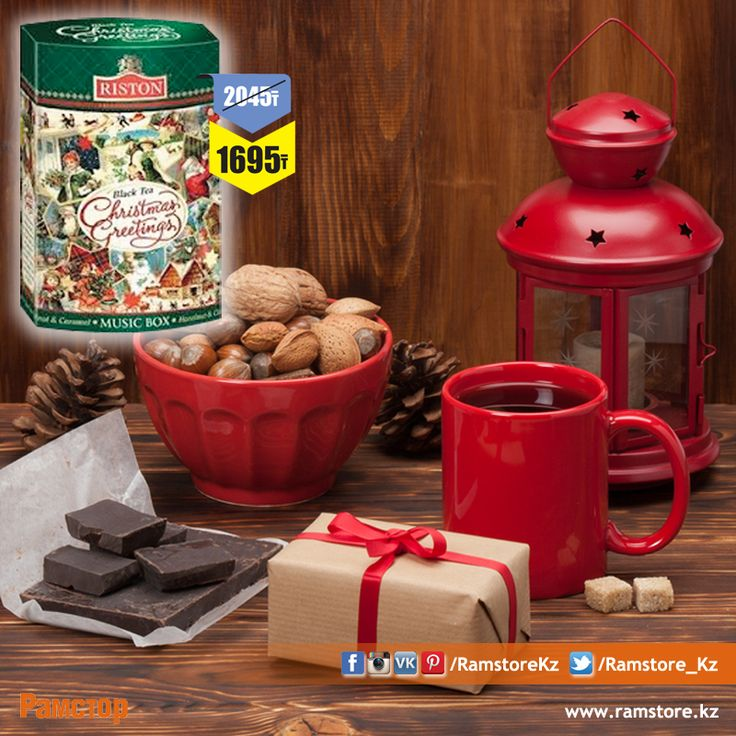"""А Вы знаете, что черный чай входит в число самых любимых и популярных напитков на земле. То количество черного чая, которое употребляется ежегодно во всем мире, равно по объему небольшому морю.  Riston """"Рождественские поздравления"""" чай черный 125 гр по цене 1695 тенге (Акция действует во всех магазинах Рамстор)  www.ramstore.kz/MarketClub  #черный #чай #напиток #жажда #рождество #популярность #количество #сравнение #riston #рамстор #казахстан #almaty #kazakhstan #astana #ramstore"""