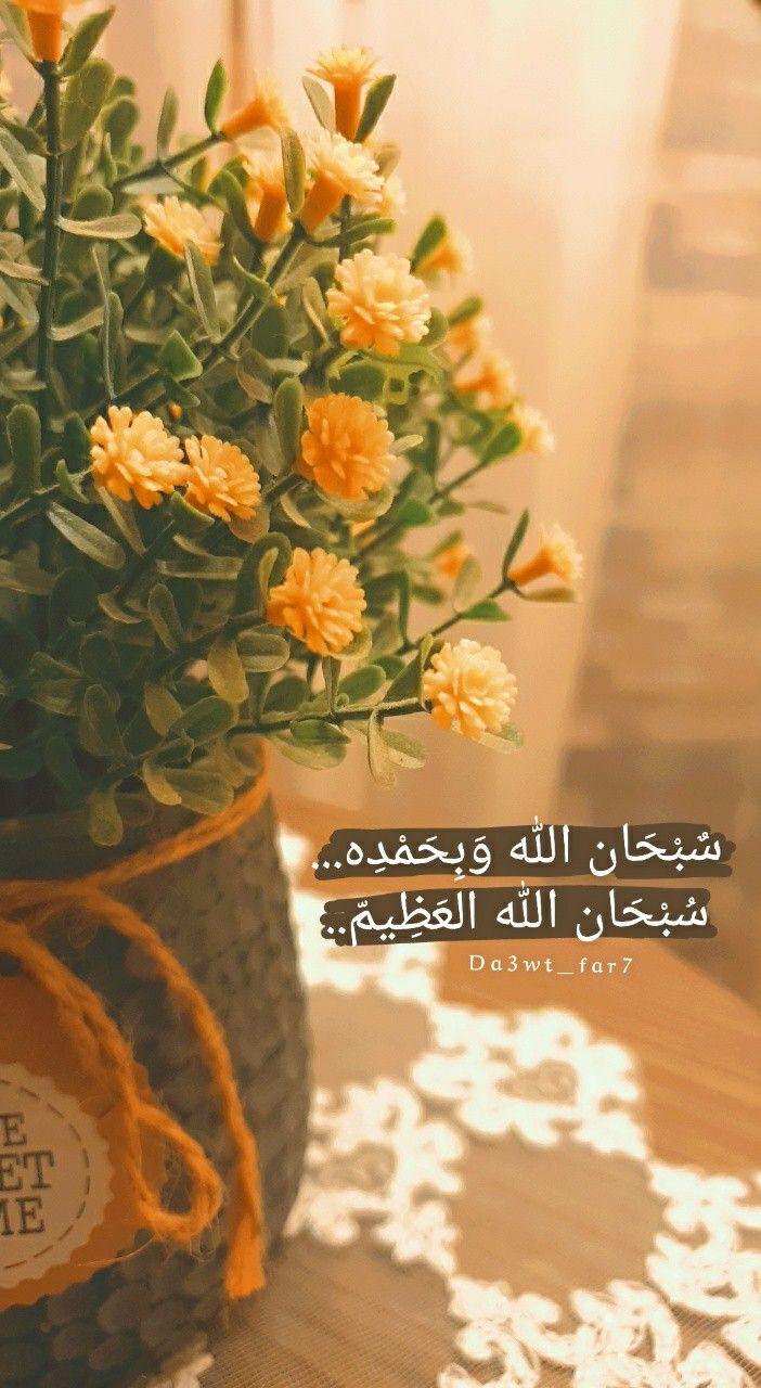 سبحان الله وبحمده سبحان الله العظيم Urdu Poetry Arabic Words Urdu
