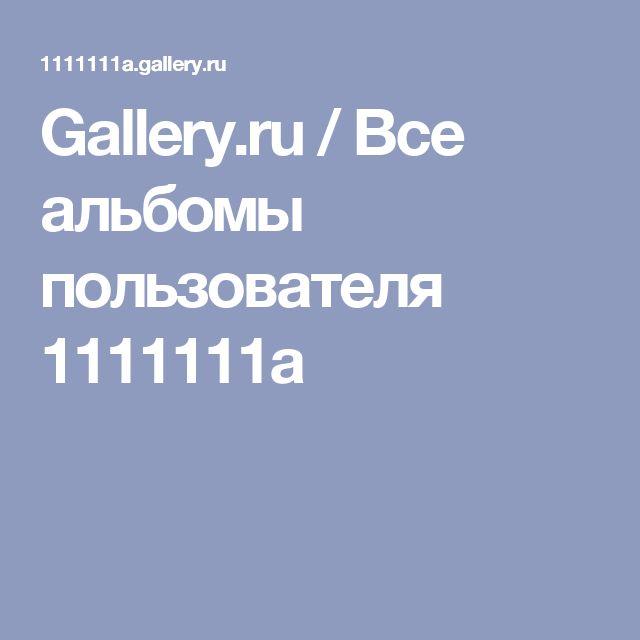 Gallery.ru / Все альбомы пользователя 1111111a