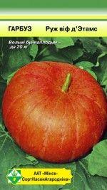 Среднепоздний высокоурожайный сорт французской селекции 120-130 дней 10-15 кг и более Растение длинноплетистое. Плоды плоско-округлые, оранжево- красные. Мякоть ярко-оранжевая, плотная, сладкая, с высоким содержанием каротина, отличного вкуса. Относится к виду крупноплодной тыквы. В комнатных условиях хранится до 5 месяцев.