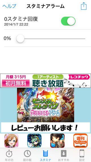 Top Free iPhone App #276: モンスト攻略 ゲリラアラーム&ゲリラ時間割 for モンスターストライク - Hidekazu Kodama by Hidekazu Kodama - 03/28/2014