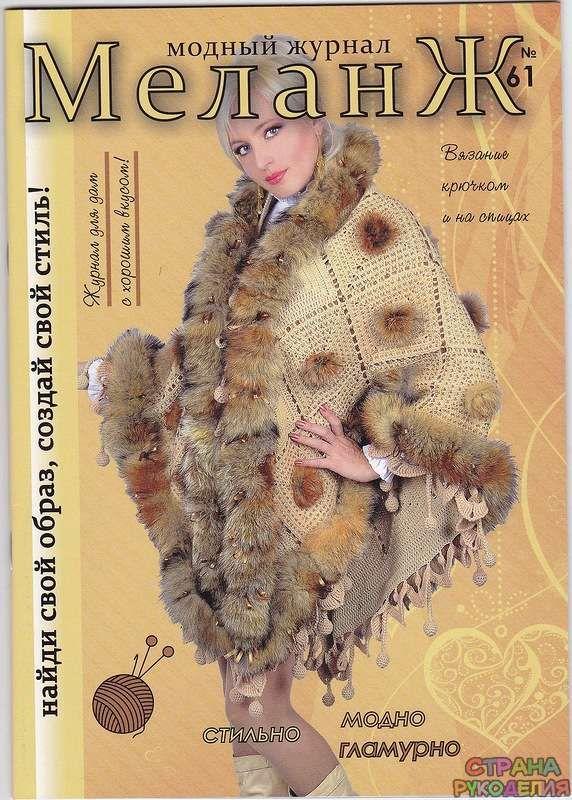 Меланж № 61 2012 - Меланж - Журналы по рукоделию - Страна рукоделия