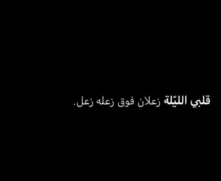 Pin By ريم عبدالله On ثقب أسود Cool Words Real Life Quotes Beautiful Arabic Words