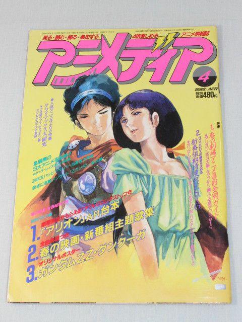 Animedia Japan Anime Magazine 04/1986 Vol.62 ARION TOUCH ZZ GUNDAM DRAGON BALL