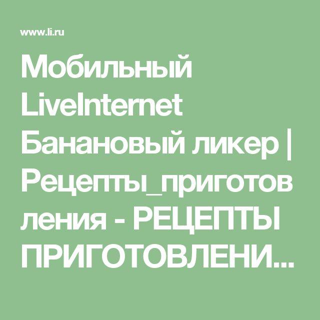 Мобильный LiveInternet Банановый ликер | Рецепты_приготовления - РЕЦЕПТЫ ПРИГОТОВЛЕНИЯ БЛЮД |