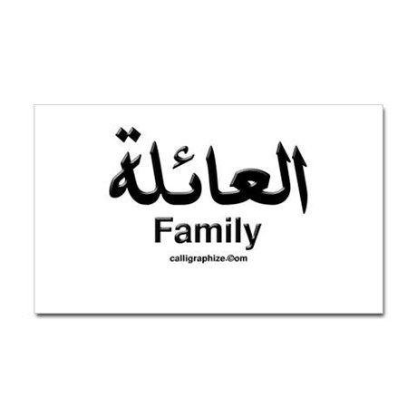 1000 Ideas About Arabic Tattoos On Pinterest Arabic