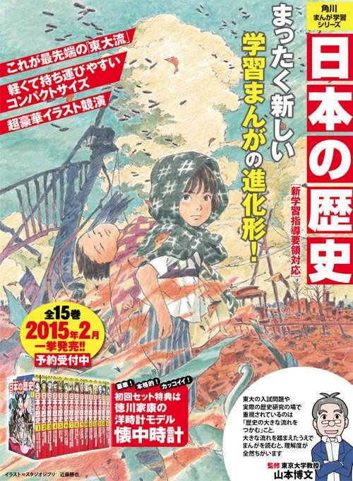 Katsuya Kondō cover.
