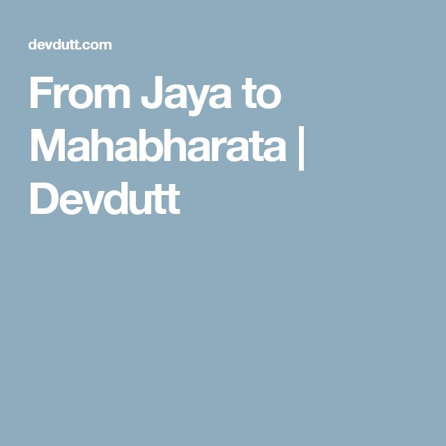 From Jaya to Mahabharata | Devdutt