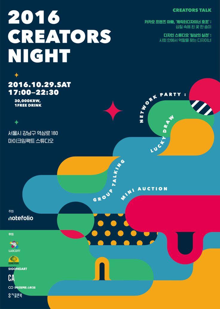 2016 CREATORS NIGHT - 그래픽 디자인, 일러스트레이션