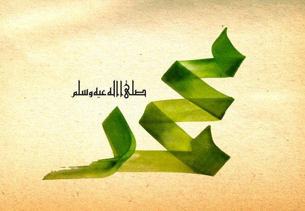 A Humble Dedication to Prophet Muhammad (PBUH) | Top 10 Beautiful & Inspirational Calligraphy Art & Islamic Typography - The Smashable