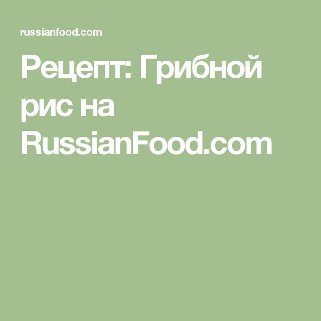 Рецепт: Грибной рис на RussianFood.com