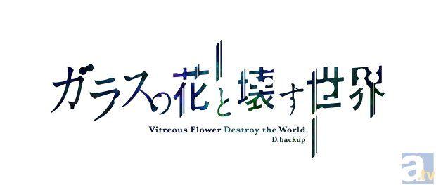 完全新作アニメ『ガラスの花と壊す世界』2015年劇場公開決定! - アニメイトTV