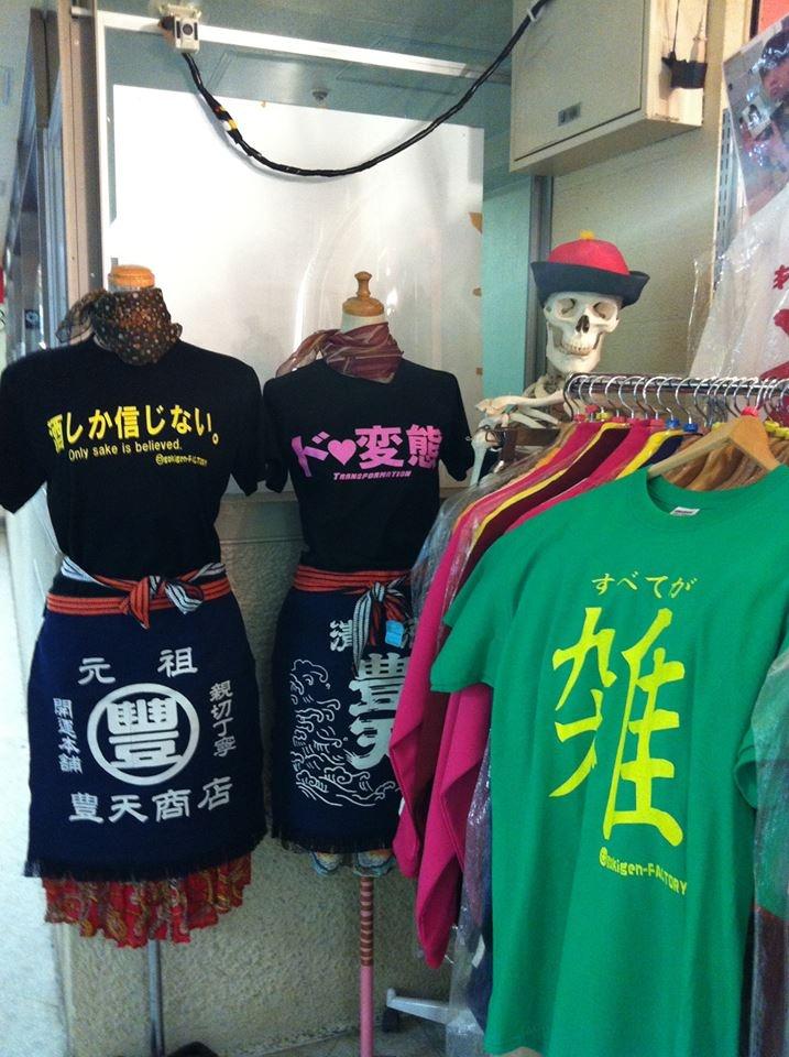 [中野Broadway]その2面白い   Tシャツがいっぱい!ほかに個性的な前掛も色々・・