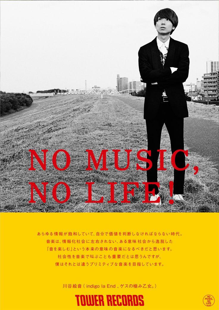 NO MUSIC, NO LIFE? あらゆる情報が飽和していて、自分で価値を判断しなければならない時代。音楽は、情報化社会に左右されない、ある意味社会から逸脱した「音を楽しむ」という本来の意味の音楽になるべきだと思います。社会性を音楽で叫ぶことも重要だと思うんですが、僕はそれとは違うプリミティブな音楽を目指しています。 川谷絵音(indigo la End、ゲスの極み乙女。) TOWER RECORDS