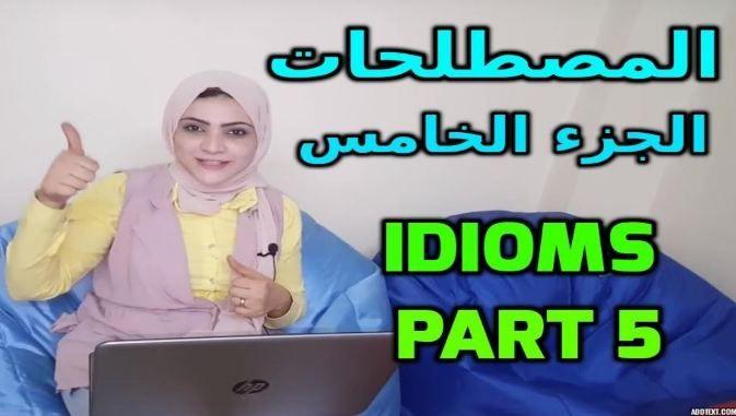 تعلم الإنجليزية المصطلحات الجزء الخامس Idioms Part 5 English Idioms Learn English Idioms