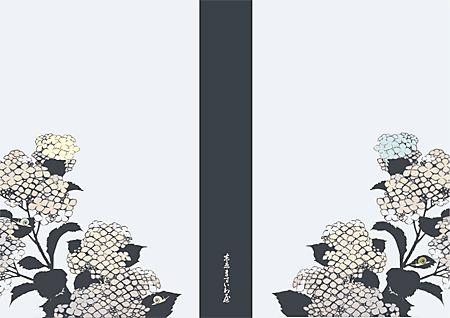 オリジナル ブックカバー | ダウンロード | 東京ますいわ屋