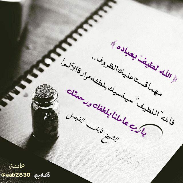Pin By حفيدة عائشه On بالقرآن نحيا Arabic Calligraphy Calligraphy
