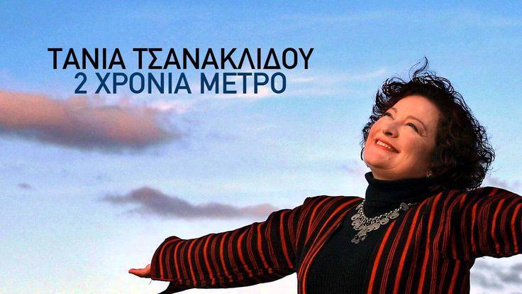 Λύκε, Λύκε - Τάνια Τσανακλίδου